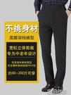兩條裝 休閒褲男秋季款爸爸褲子秋冬季中年男士中老年鬆 花樣年華