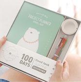 藍果創意手帳文具套裝禮盒 100天計劃本手賬本日記記事筆記本