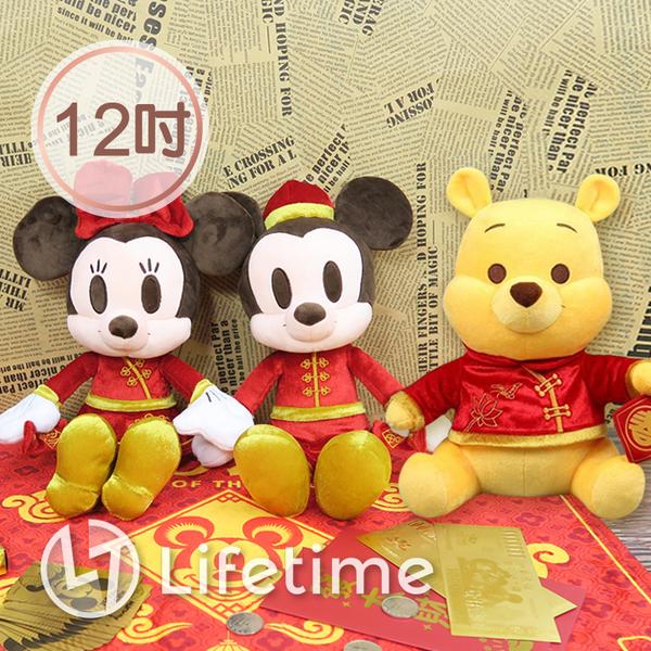 ﹝迪士尼新年紅包款娃娃12吋﹞正版 絨毛娃娃 新年 米奇 米妮 維尼 30cm〖LifeTime一生流行館〗