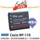 放肆購 Kamera Casio NP-110 NP-160 高品質鋰電池 Z2000 Z2200 Z2300 Z3000 FC200S FC500S 保固1年 NP110 NP160