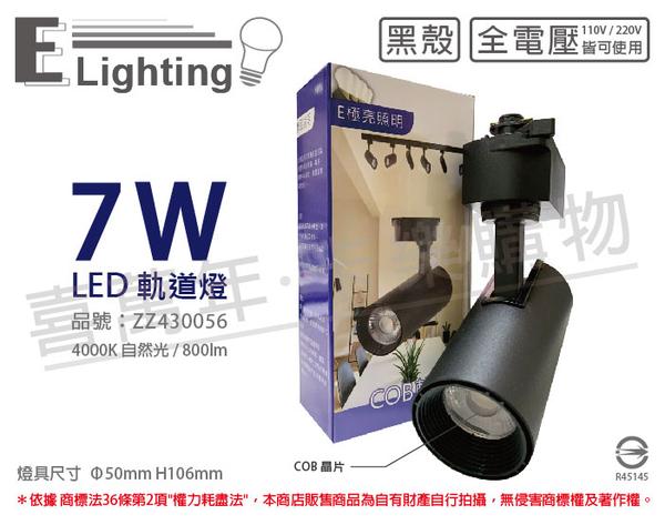E極亮 LED 7W 4000K 自然光 25度 全電壓 黑殼 COB 軌道燈 投射燈 _ ZZ430056