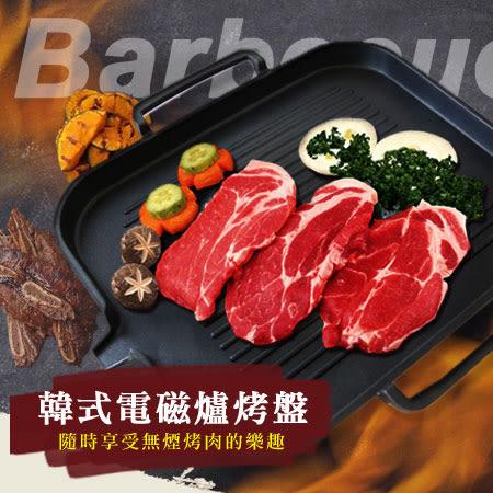 韓式電磁爐烤盤 30cm 電磁爐烤盤 韓式麥飯石烤盤 無煙 不黏鍋 燒烤 烤肉 牛排 鐵板燒