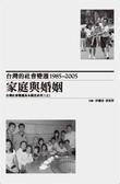 (二手書)台灣的社會變遷1985~2005:家庭與婚姻