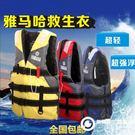 出海船用救生衣成人胯帶釣魚馬甲漂流背心服