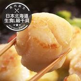 日本北海道生食L級干貝(300g±10%/包)(食肉鮮生)