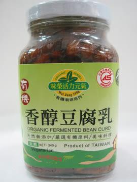 味榮~有機香醇豆腐乳340公克/罐