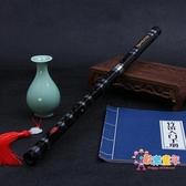 笛子 專業陳情竹笛子初學入門考級演奏黑色古風魔道橫鬼笛cos橫笛 1色 交換禮物