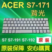 ACER 宏碁 S7-171 系列 背光 筆電 鍵盤 S7 S7-171 S7-191 S7-192