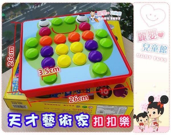 麗嬰兒童玩具館~潛能開發益智玩具-天才藝家-小手鈕扣拼拼樂-彩色大鈕釦扣扣樂