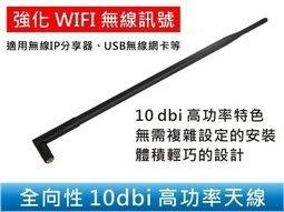 【妃航】長長一根!強化 Wifi 訊號 全向性10DBI 天線 SMA 接頭 無線IP分享器/PCI網卡/USB網卡