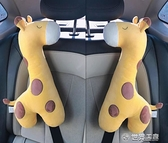 INS汽車安全帶抱枕護肩套腰靠枕頸枕卡通保險帶車內車載成人兒童 wk10710