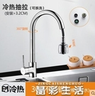 水龍頭廚房抽拉式水龍頭冷熱家用 304不銹鋼水槽洗菜盆單冷伸縮防濺龍頭 晶彩