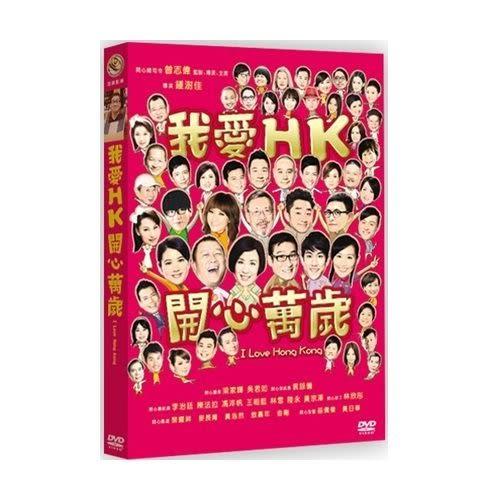 我愛HK 開心萬歲DVD (購潮8)