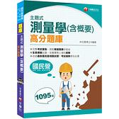 2022主題式測量學(含概要)高分題庫(國民營/台電/高普/農田水利會)