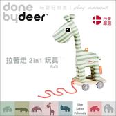✿蟲寶寶✿【丹麥Done by deer】玩耍好朋友 可愛安撫玩偶/娃娃 拉著走玩偶 拉著走 Raffi