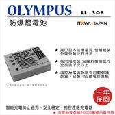 ROWA 樂華 FOR Olympus LI-30B/DB-L30 LI30B 電池 原廠充電器可用 保固一年 mju-mini,mju-mini S