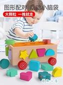 寶寶玩具形狀配對積木拼圖早教益智力男女【奇趣小屋】