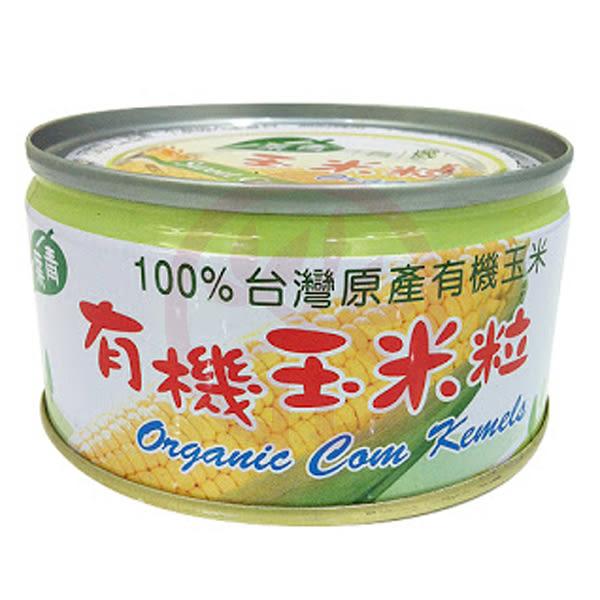 美好人生 有機玉米粒120g/罐