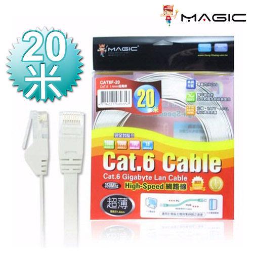MAGIC 鴻象 Cat.6 Cat6 Hight-Speed 1.4mm 高速 超薄 網路線/扁線  - 20M CAT6F-20