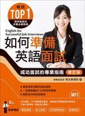 如何準備英語面試:成功面試的專業指南(增訂版)