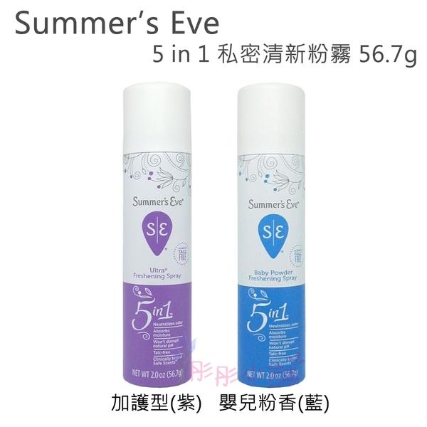 【彤彤小舖】Summer s Eve 5 in 1 私密清新粉霧 56.7g 5優點新包裝 不含滑石粉 嬰兒粉香 加護型