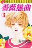 (二手書)薔薇戀曲(3)
