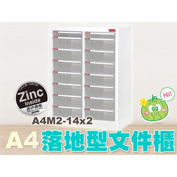 樹德 落地型資料櫃 A4M2-14x2 (檔案櫃/文件櫃/公文櫃/收納櫃/效率櫃)