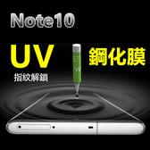 Samsung 三星Note10/10+ 鋼化玻璃UV指紋解鎖專用保護貼保護膜