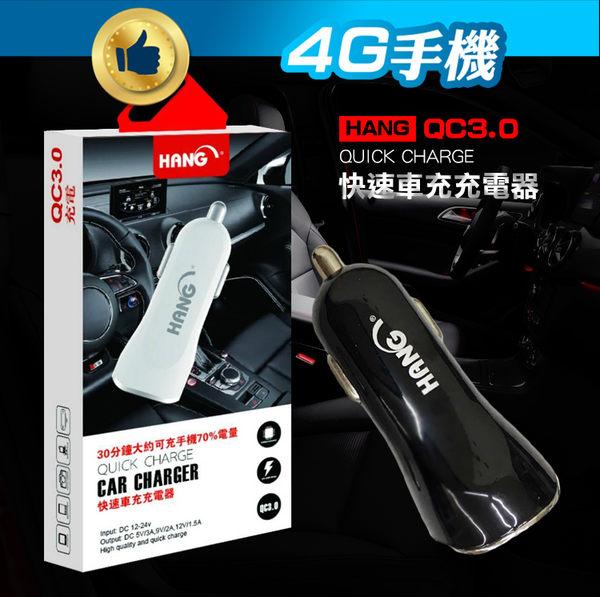 HANG H30 QC 2.0/3.0 快速車充頭 車用充電器 快速充電 單孔USB車充 適用【4G手機】