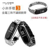 【小米手環3 金屬錶帶】米布斯 MIJOBS 小米手環3 Plus 原廠正品 金屬不鏽鋼三珠錶帶 錶殼磁吸式