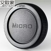 又敗家@副廠Panasonic鏡頭後蓋M43後蓋相容PANASONIC原廠鏡頭後蓋M43鏡頭後蓋M43鏡後蓋M4/3鏡頭後蓋