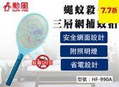 【勳風】三層蚊拍王 電蚊拍 蠅蚊殺手 電池式 省電 捕蚊拍 捕蚊器 滅蚊拍 LED照明指示燈  HF-990A