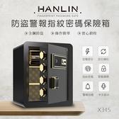 全鋼材 HANLIN-X345 指紋觸控密碼保險箱 防盜警報語音提示 約21公斤 密碼 指紋 鑰匙
