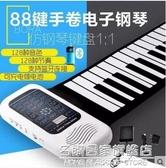 手捲電子鋼琴61鍵88鍵加厚兒童成人初學者練習便攜式摺疊鍵盤 NMS名購居家