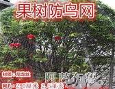 防鳥網 防鳥網透明白色綜絲尼龍防鳥網泥鰍養殖 葡萄果園果樹櫻桃魚線網 雙12