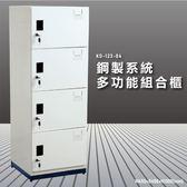 『100%台灣製造』大富 KD-123-04A 鋼製系統多功能組合櫃 衣櫃 鞋櫃 置物櫃 零件存放分類 耐重25kg