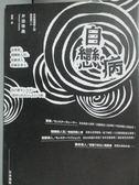 【書寶二手書T2/社會_JEF】自戀病-從奧客、隨機殺人犯、怪獸病人到暴走老人_片田珠美
