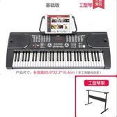 電子琴智慧教學電子琴成人兒童女孩初學者入門61鋼琴鍵多功能專業igo 伊蒂斯女裝