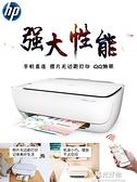 惠普3636彩色噴墨打印機家用小型辦公學生打應機手機無線wifi遠程一體機 NMS陽光好物