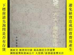 二手書博民逛書店罕見中國國民黨一大六十週年紀念文集Y425 中國史學會編 中國社