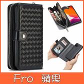 蘋果 iPhone 11 11 Pro 11 Pro Max 編織紋拉鍊包 手機皮套 手機殼 磁吸 插卡 錢包皮套