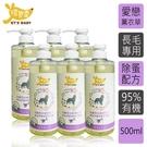【南紡購物中心】【環寶靈】寵物寶貝精油SPA洗毛乳(薰衣草)長毛犬500ml(6瓶/組)