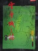 【書寶二手書T9/武俠小說_COV】雲夢城之謎(卷三)_黃易