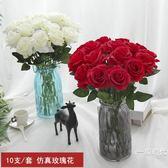 仿真玫瑰花假花套裝客廳餐桌單支裝飾婚慶花干花花束擺件擺設花藝【萬聖節7折起】