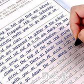 英語字帖凹槽練字帖印刷體手寫體高中生高考衡水體英文學生字帖 qz2607【野之旅】