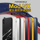 犀牛盾 Mod NX 防摔邊框殼 iPh...