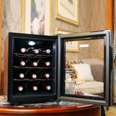 富信 JC-33AW紅酒櫃子 恒溫恒濕小型家用酒櫃冰吧冷藏櫃櫃 瑪麗蘇DF