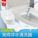【雙手萬能】免插電簡易安全免治沖水清洗器...