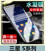 三星 S系列 水凝膜 S10 5G + S9 S8 S7 S6 Edge S10 e 全屏高清 防刮防指紋 螢幕保護膜 軟膜