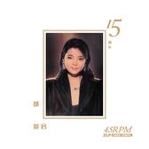 【停看聽音響唱片】【黑膠LP】鄧麗君:15週年 (180克 45轉 2LP)